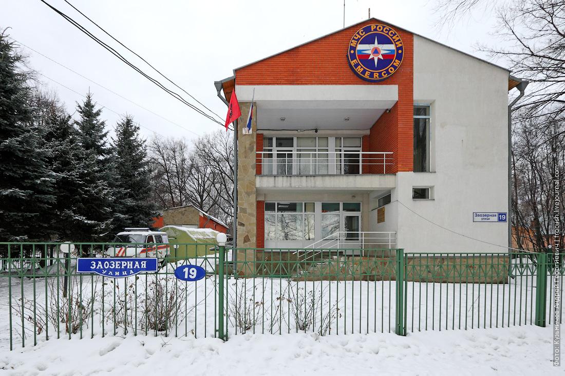 Поисково-спасательная станция «Косино» МЧС России