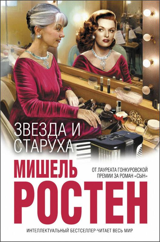 Mishel_Rosten__Zvezda_i_staruha.jpg