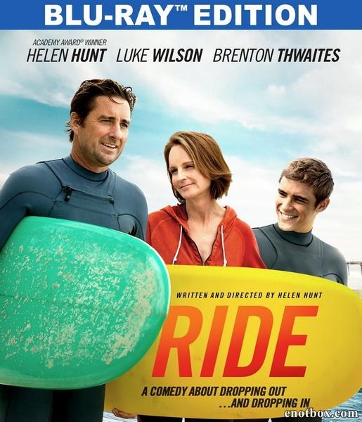 Поездка / Ride (2014/BDRip/HDRip)