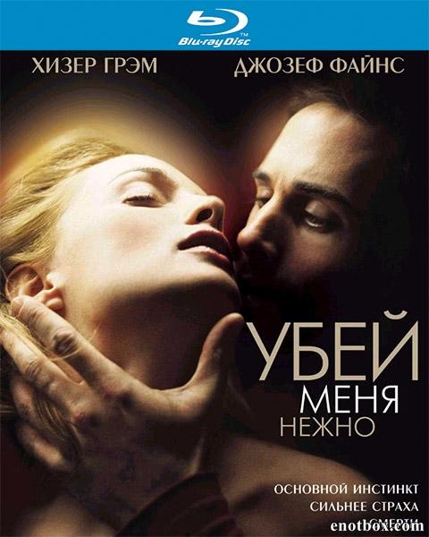 Убей меня нежно / Killing Me Softly (2001/BDRip/HDRip)