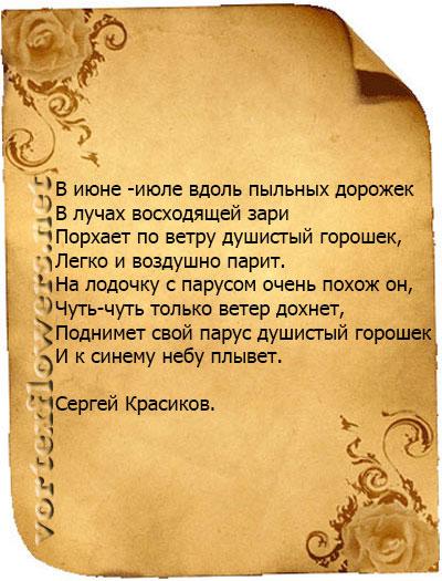 стихи о душистом горошке