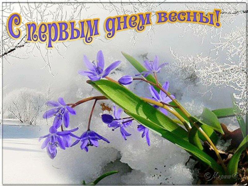 открытки с весенним месяцем март скажи это прямо