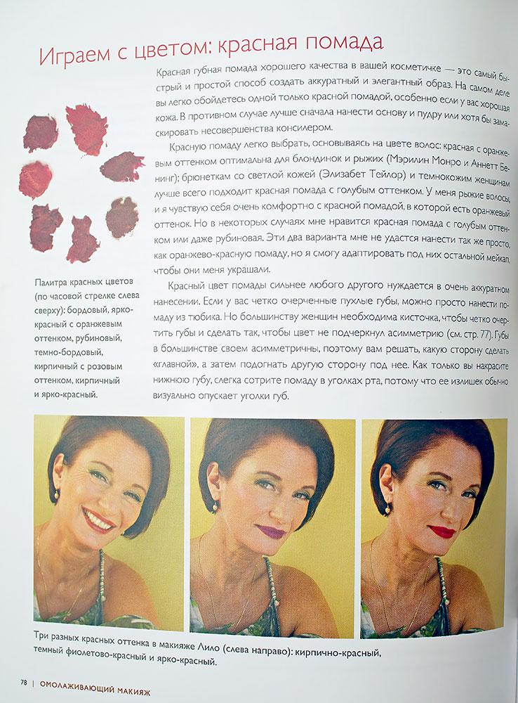 линда-мейсон-омолаживающий-макияж-подробное-руководство-для-женщин-от-40-и-старше-отзыв-обзор6.jpg