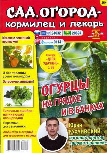 Книга Газета: Сад, огород – кормилец и лекарь №9 (Май 2015)