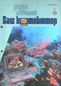Журнал: Радиолюбитель. Ваш компьютер - Страница 2 0_133a0e_46ee547f_M