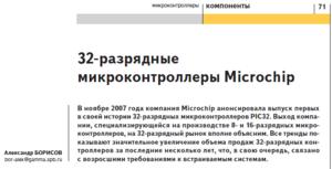 PIC32MX. 32-разрядные микроконтроллеры от Microchip 0_135f9c_5781da0a_M