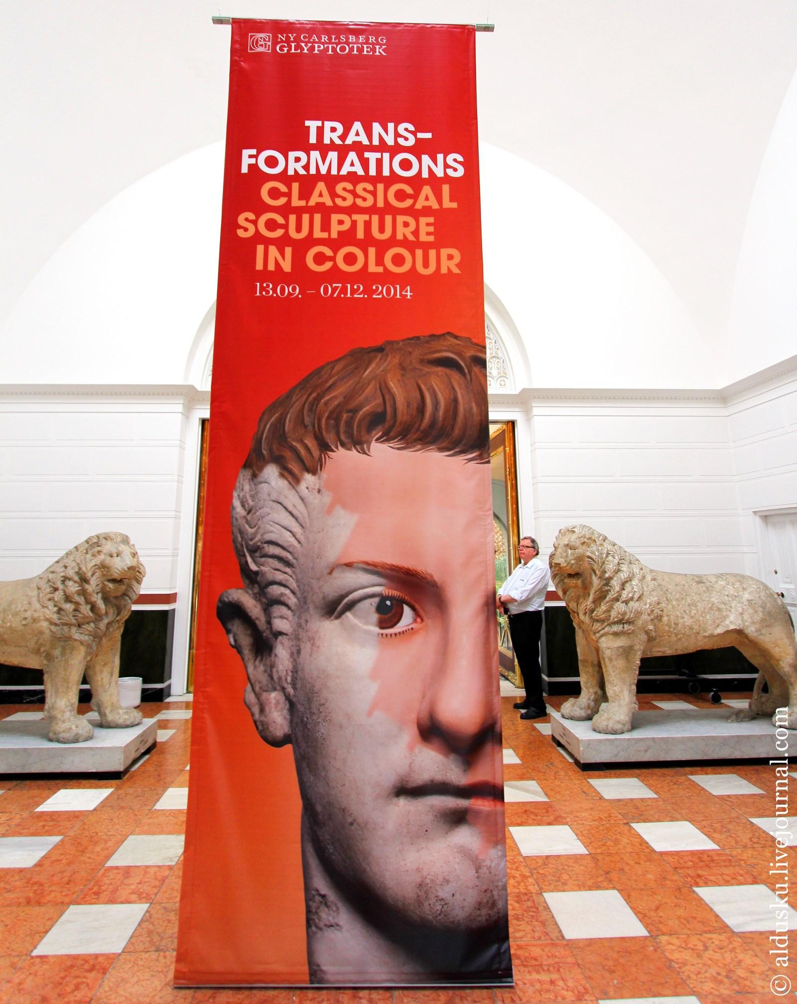 16. Плакат выставки Transformations classical sculpture in colour