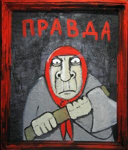 Правда_642.jpg