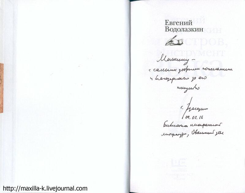 Автограф Водолазкина
