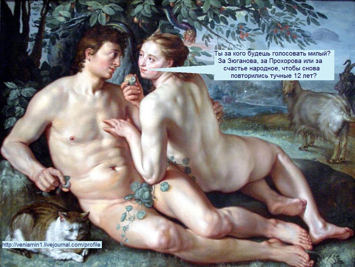 Гольциус, Хендрик,  Падение человека, 1616г, The Fall of Man