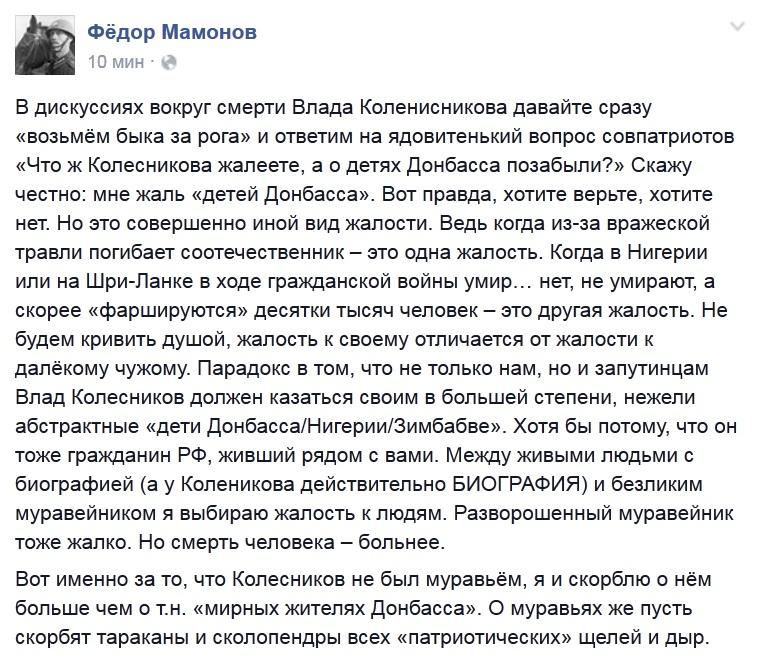 Мамонов_муравьи.jpg