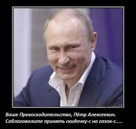 Ваше превосходительство, Петр Алексеевич.