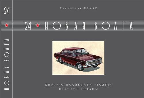 gaz24album-0.jpg