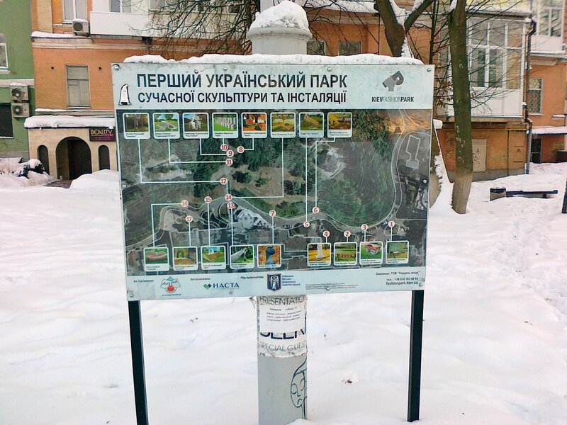 Информационный щит парка скульптуры и инсталляции на Пейзажной аллее