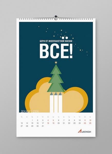 Календарь будущего