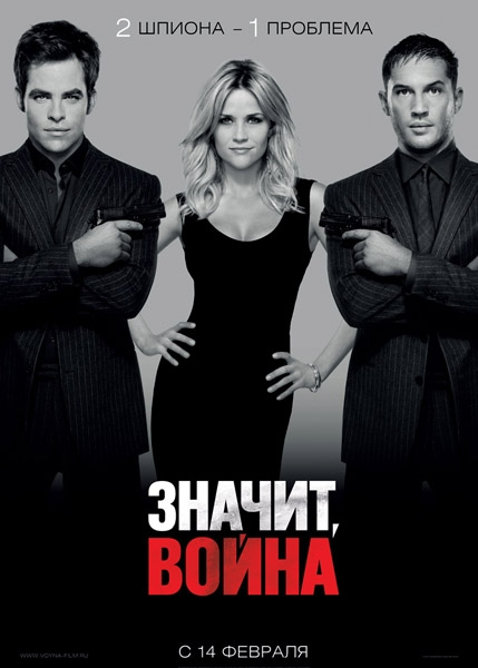 ������, ����� / This Means War [UNRATED] (2012/HDRip)
