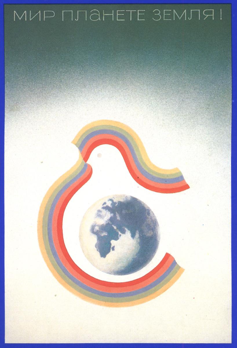 0082 russ poster