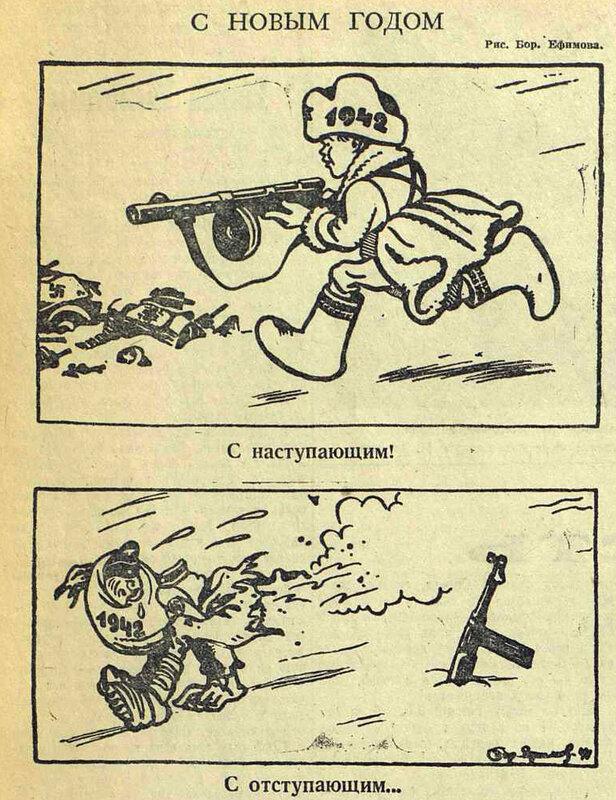 С новый годом, «Красная звезда», 1 января 1942 года
