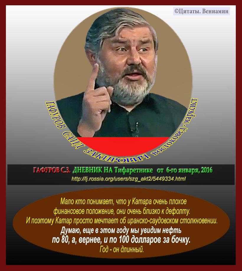 Гафуров Саид Закирович о цене на нефть