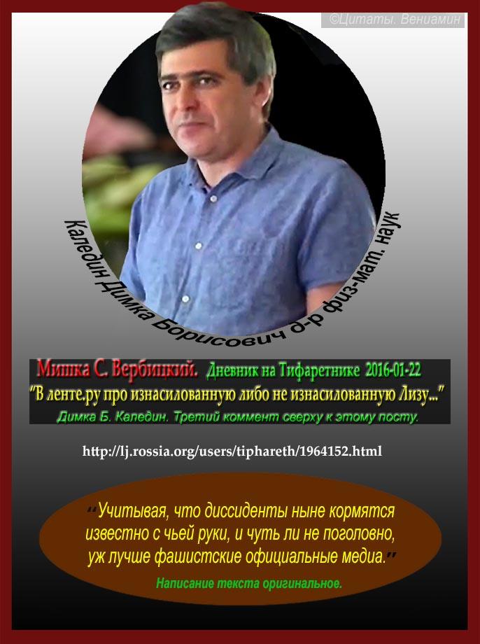 Каледин Димка о фашистах