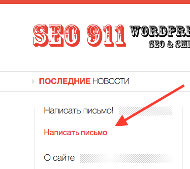 как поставить email на сайт wordpress, html, код,