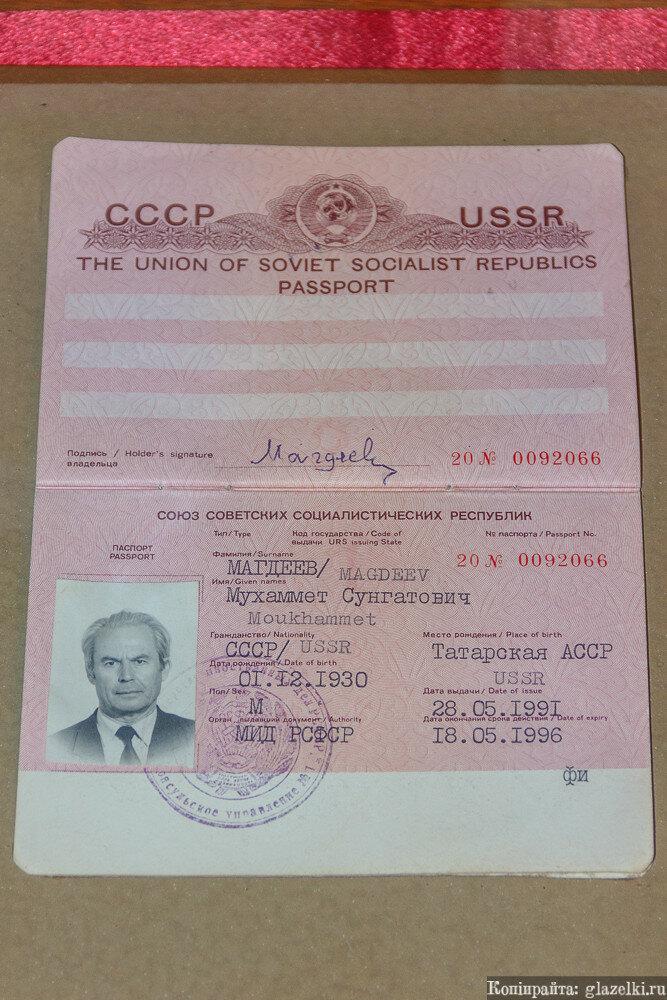 Заграничный паспорт советского образца с печатью МИД РСФСР.