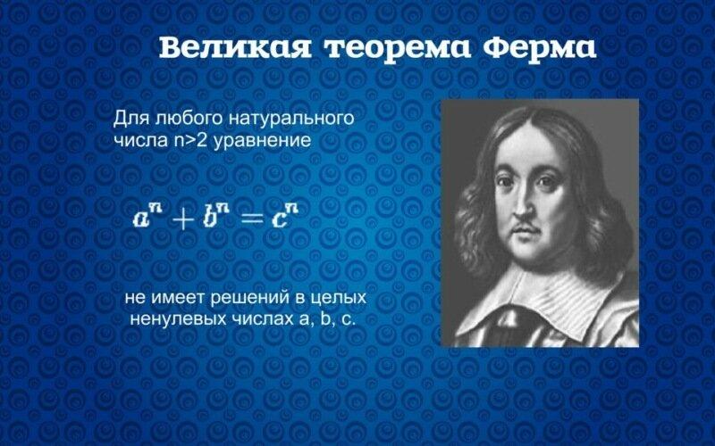 Великая теорема Ферма доказана Эндрю Уайлсом через 300 лет после ее формулировки