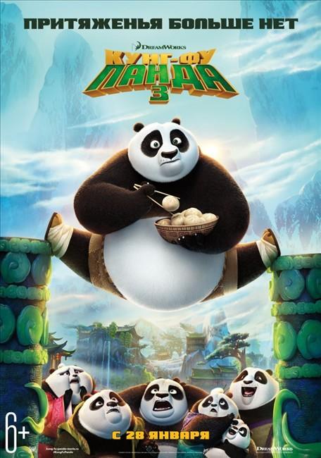 ����-�� ����� 3 / Kung Fu Panda 3 (2016)