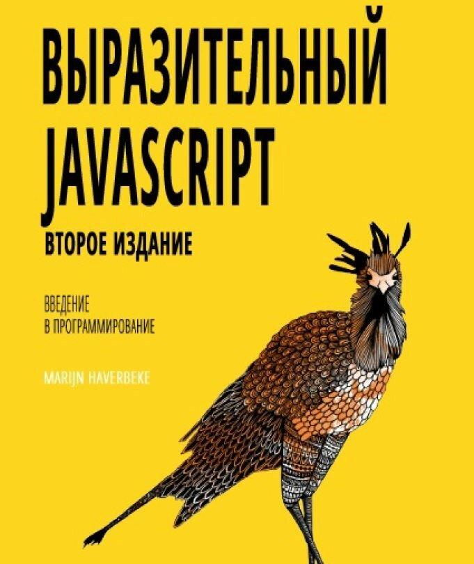 """Книга """"Выразительный JavaScript"""". Хавербек М. 2014"""