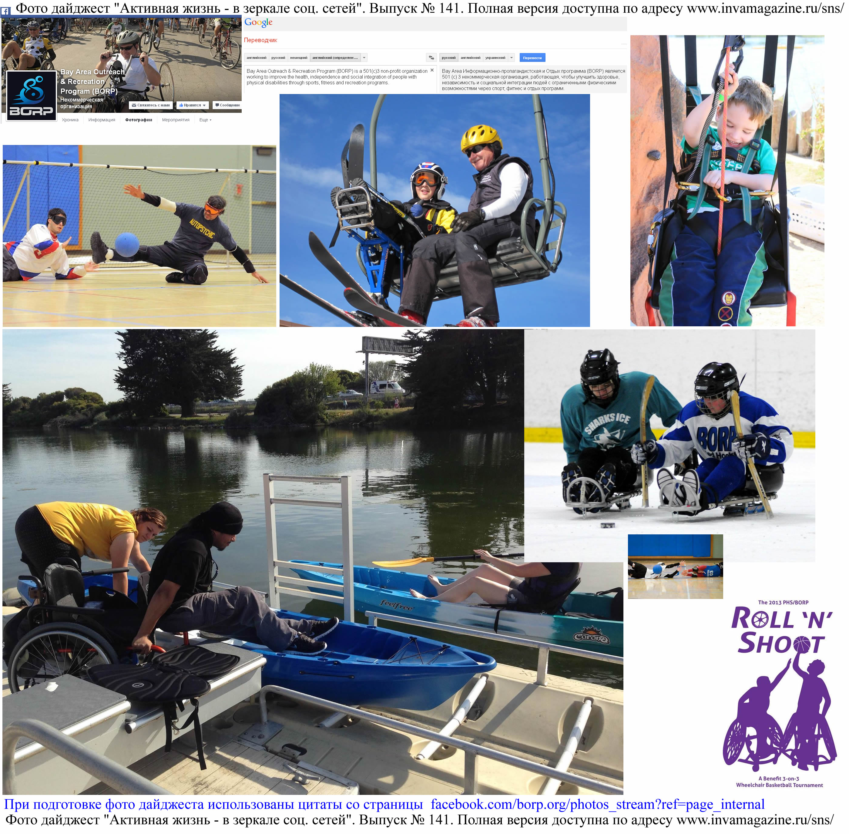Фото дайджест страницы Bay Area Outreach & Recreation Program (BORP)