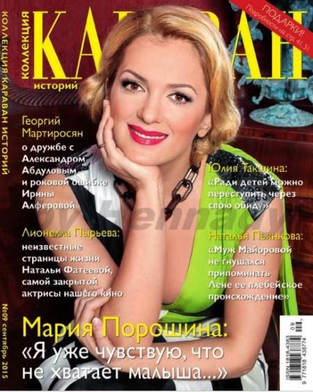 Журнал: Караван историй. Коллекция №9 сентябрь 2015