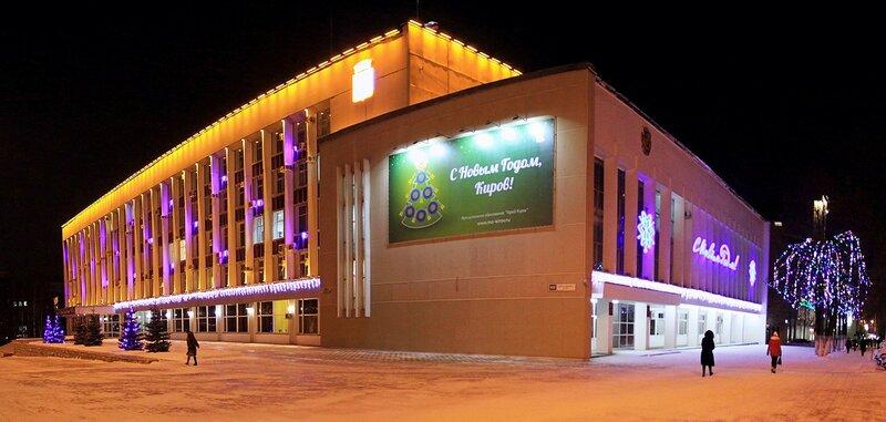 Панорама городской администрации Кирова предновогодней ночью