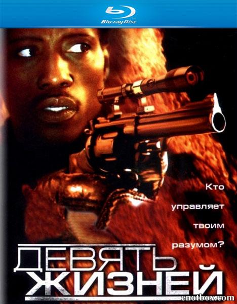 Девять жизней / Unstoppable (2004/BDRip/HDRip)