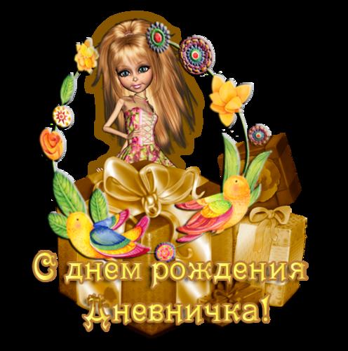 сднем-рожд-дневн.png