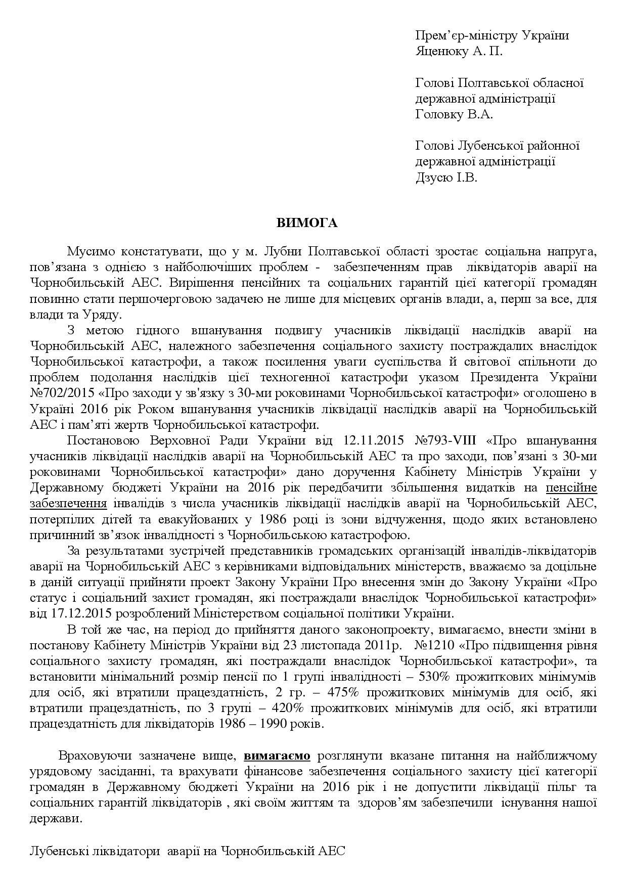 Прем.мін.України- вимога 15-03-16.jpg