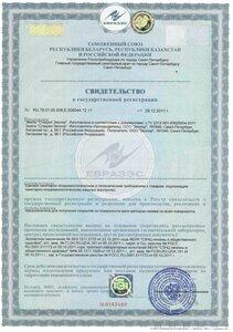 свидетельство о государственной регистрации стакрил