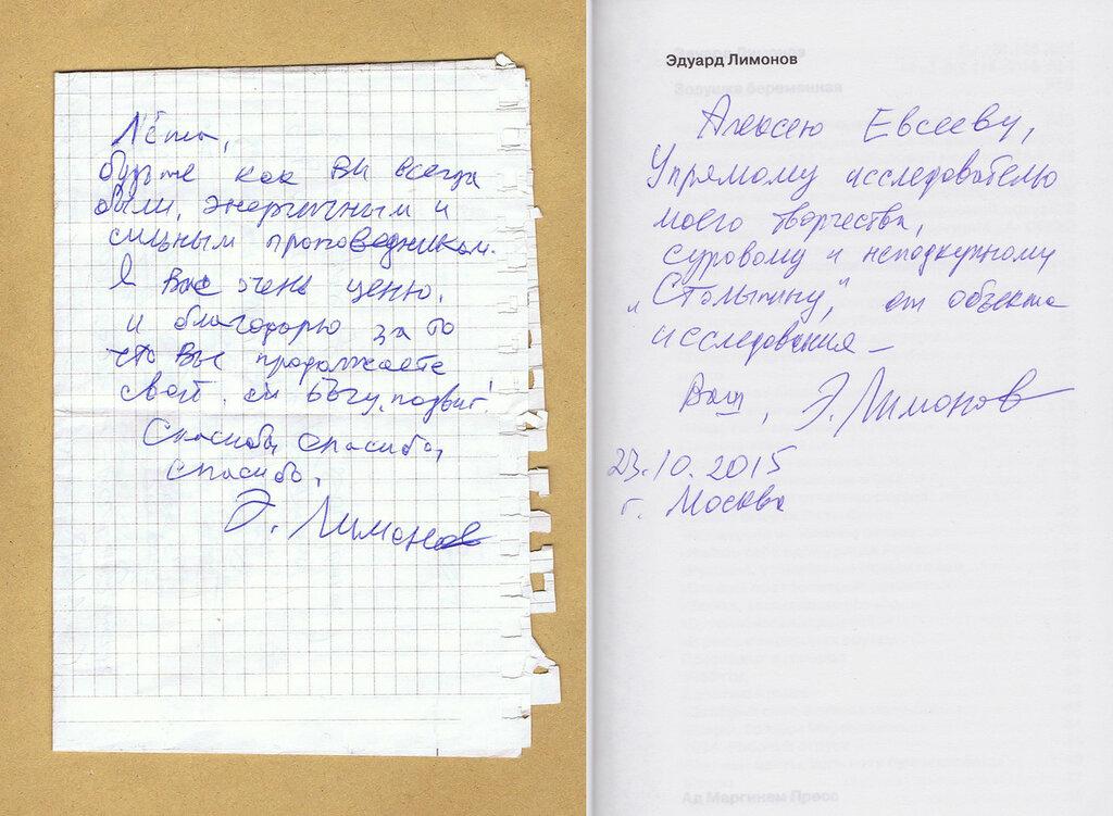 limonov.jpg