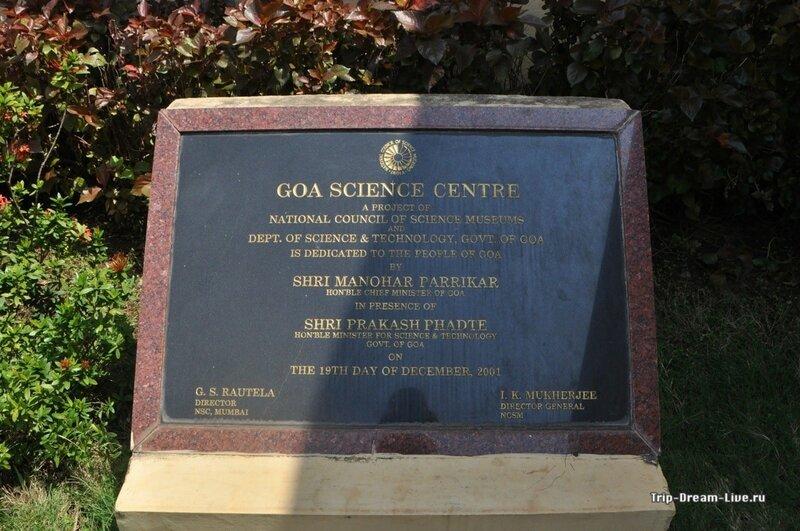 Научный музей Гоа