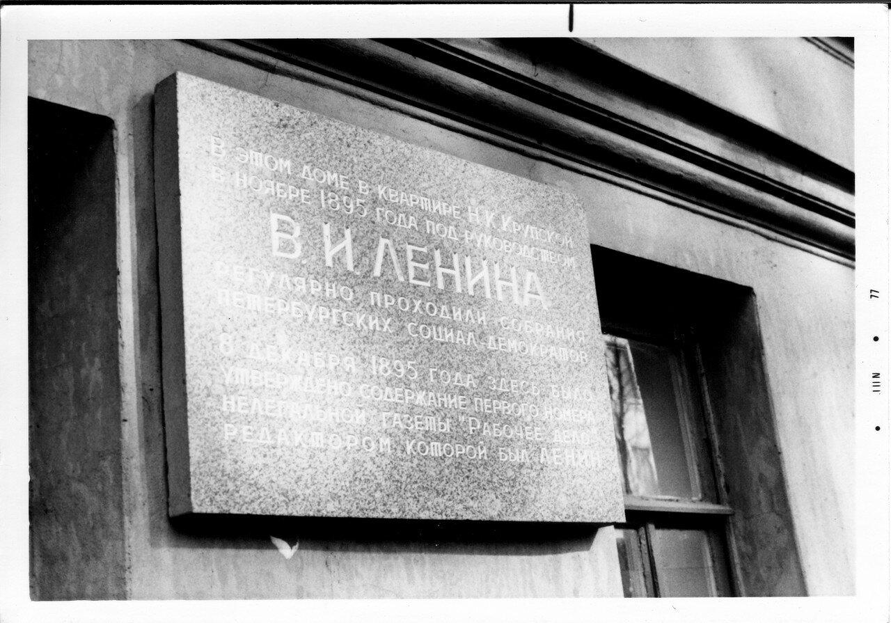 В Гродненском переулке