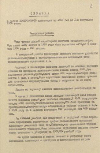 ГАКО, ф. Р-2878, оп. 3, д. 6, л. 2.