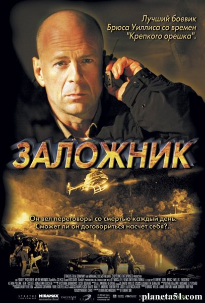 Заложник / Hostage (2005/HDRip)