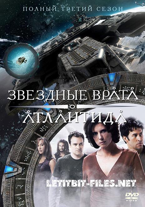 Звездные врата: Атлантида 3 сезон