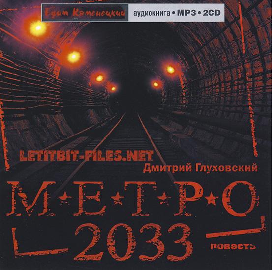 Аудиокнига - Дмитрий Глуховский. Метро 2033