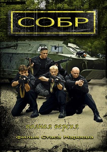 СОБР (2012/SATRip) 1-5 серию
