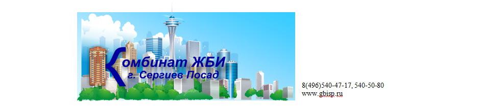 Организации Сергиева Посада, занимающиеся бетоном