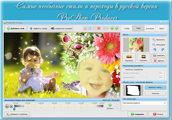 4. Самые необычные стили и переходы в русской версии ProShow Producer.jpg