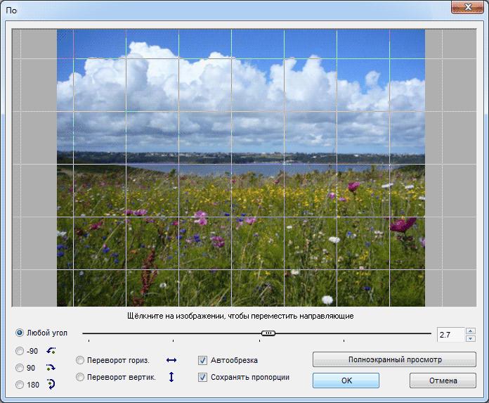 процесс выравнивания фото