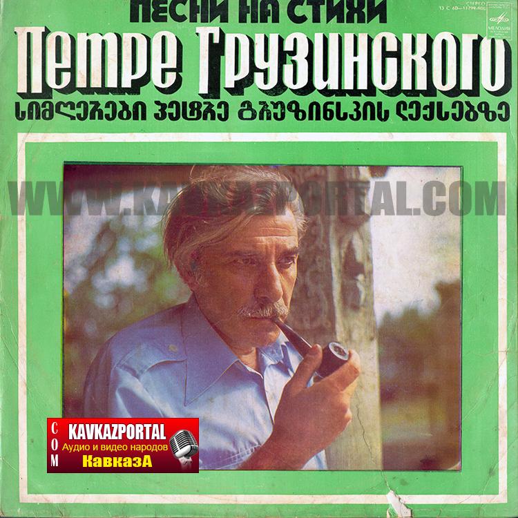Грузинская лезгинка оригинал mp3 скачать бесплатно