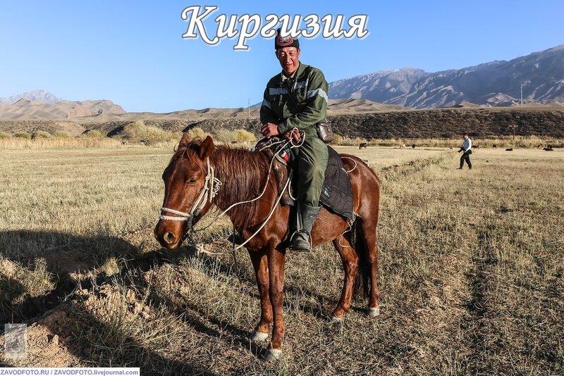 Киргизия.jpg