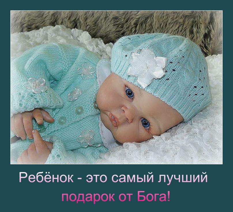 Дети-это подарок от бога., ребенок подаренный богом это - бэби. ру